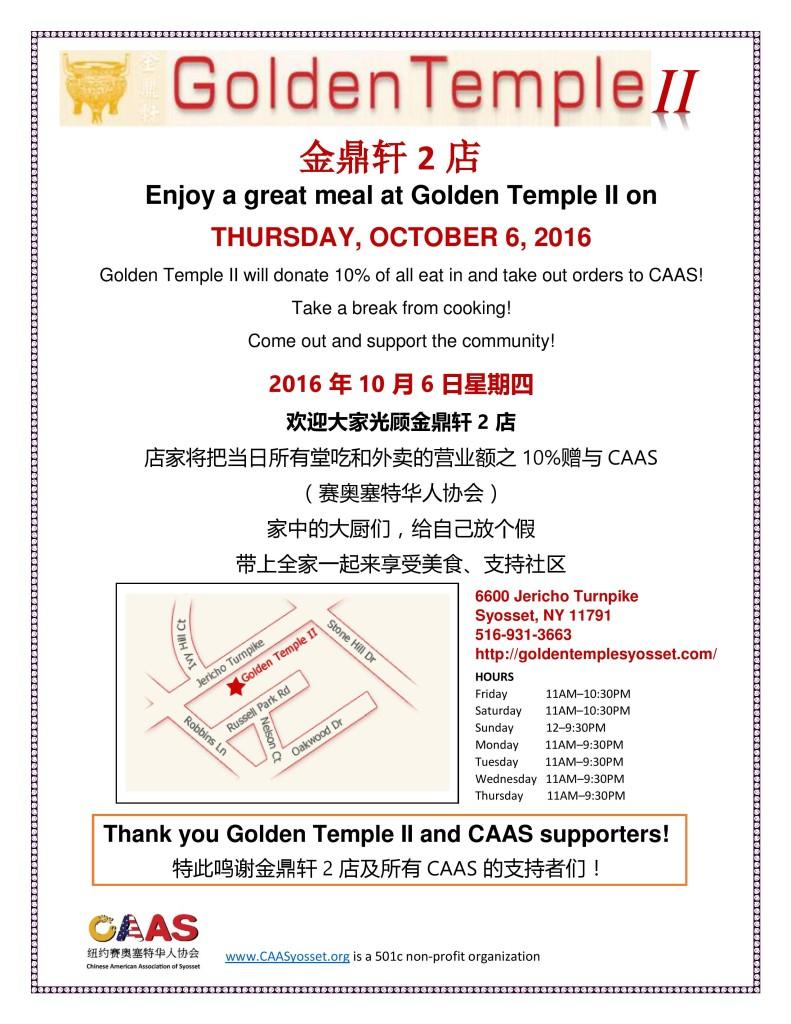 Golden Temple 2 flyer v1