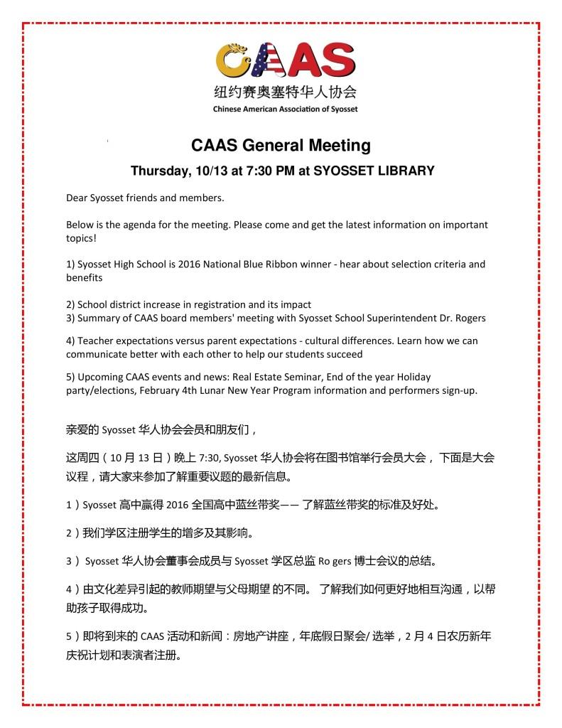 Oct.13 2016 CAAS General Meeting Agenda