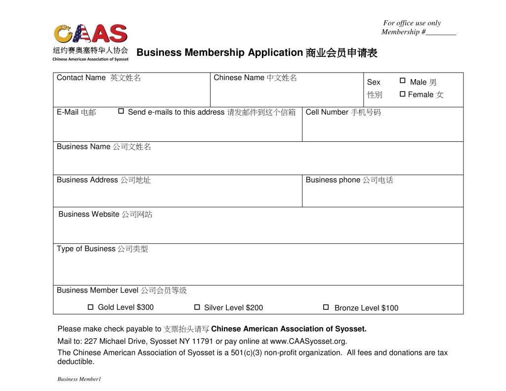 CAAS Business Member Application