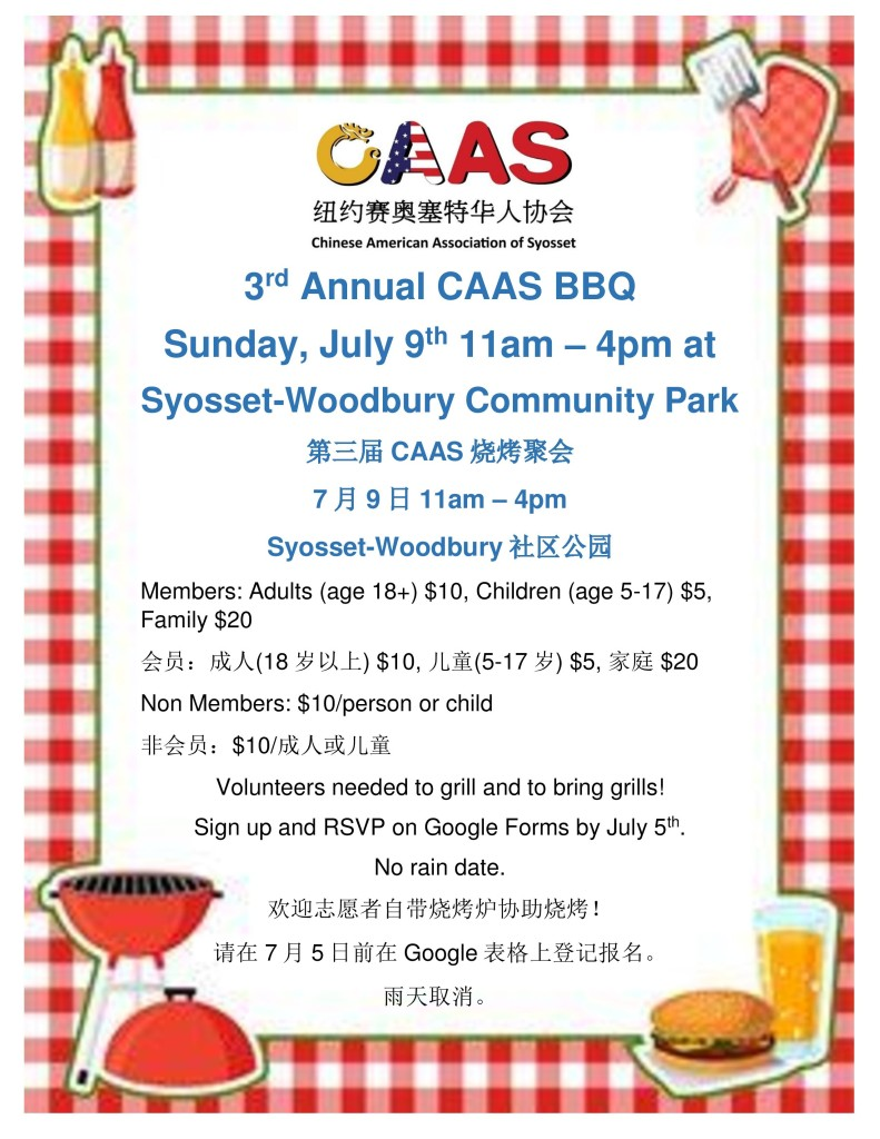 CAAS 2017 BBQ flyer_bilingual