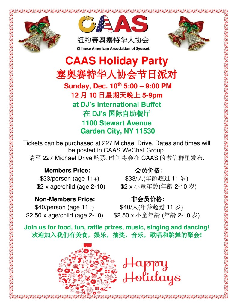 CAAS Holiday Party bilingual v1